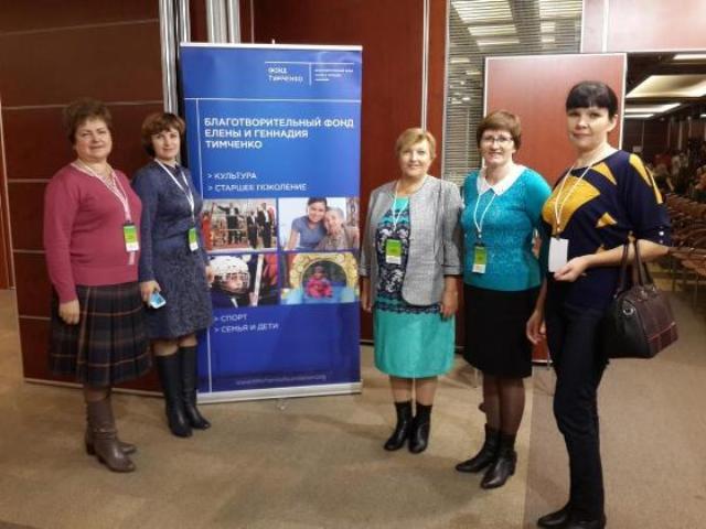 IV Национальная конференция «Общество для всех возрастов»