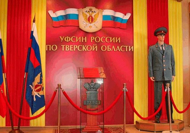 Экскурсия в музей УФСИН России по Тверской области