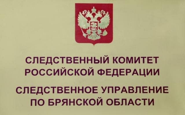 sledcom_bryansk