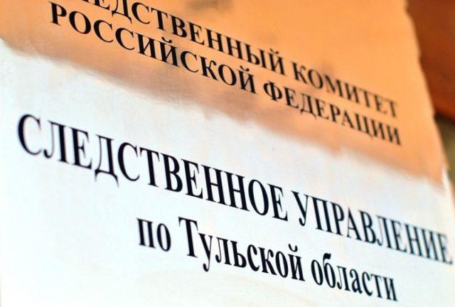 sledcom_tula