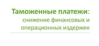 Услуга «Таможенные платежи и сервисы» доступна клиентам Центрально-Черноземного банка ПАО Сбербанк