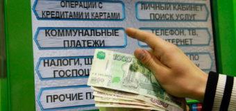 Более 152,5 млрд. рублей за коммунальные услуги заплатили за год через Сбербанк жители Черноземья