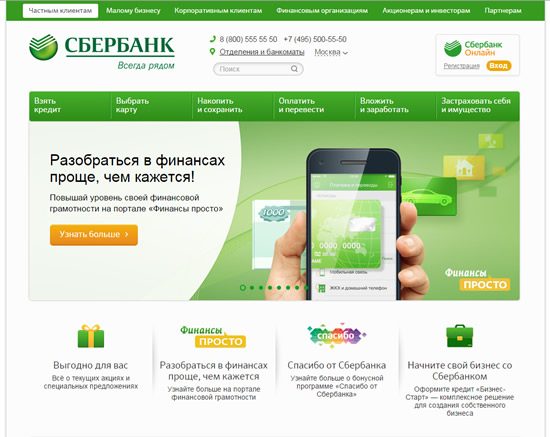 Каждый третий трудоспособный житель Черноземья уже подключился к системе «Сбербанк Онлайн»