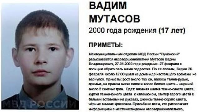 Подросток без вести пропал в Ивановской области