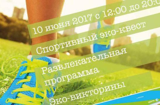 Московский ДПиООС приглашает детей и взрослых провести 10 июня в «SKAZKE»