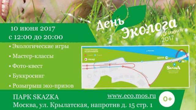 ДПиООС г. Москвы приглашает родителей и детей в парк «SKAZKA» на День эколога