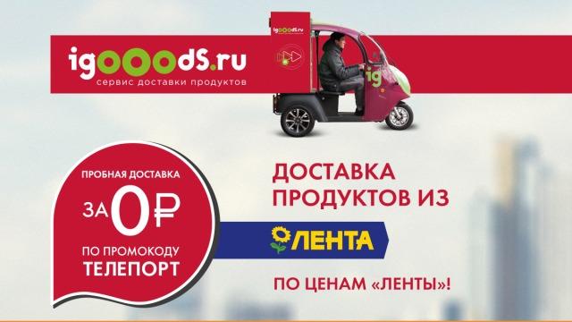 Сеть постаматов TelePort и сервис igooods облегчат доставку продуктов питания в дома