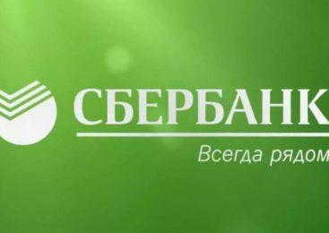 Сбербанк выступает генеральным партнёром Недели финансовой грамотности