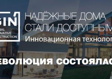 В России решится проблема доступного жилья.