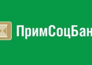 Примсоцбанк подписал соглашение о сотрудничестве с «МСП Корпорацией»