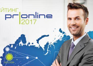 Кто продвигает товары и услуги онлайн: рейтинг от PRonline