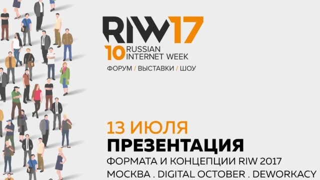 В Москве пройдет презентация RIW 2017