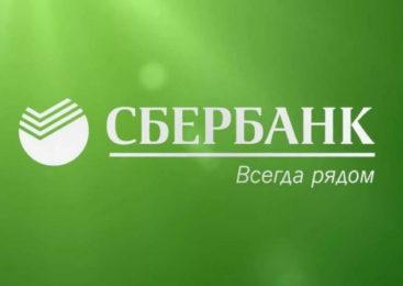 Сбербанк приобрел гособлигации Тамбовской области