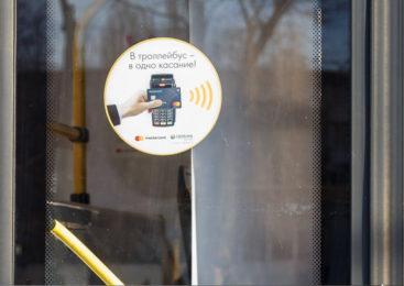 В Воронеже снижен тариф на безналичную оплату проезда в троллейбусах