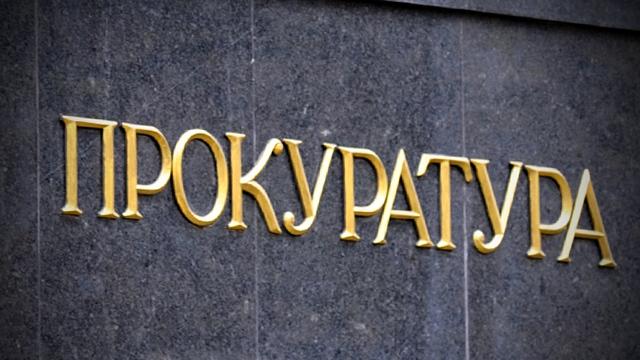 Прокуратура Костромы выявила нарушения антикоррупционного закона в работе муниципального предприятия