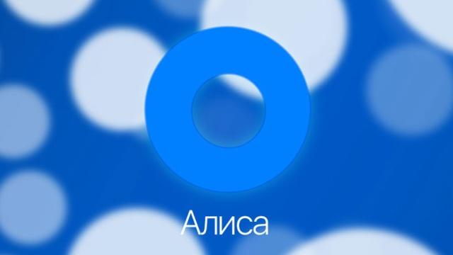 У Яндекса появилась своя голосовая помощница