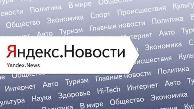 7 марта в Яндекс.Новостях перестанут появляться онлайн-трансляции событий