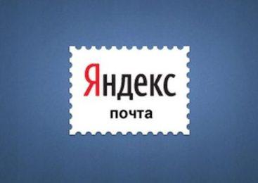 Яндекс.Почта дополнила Пользовательское соглашение