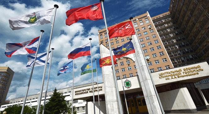Госпиталь имени Вишневского – медицинский авангард российской армии