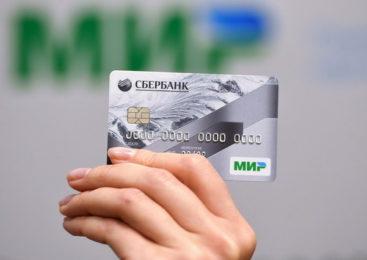Сбербанк запустил премиальные дебетовые карты «Мир»