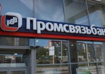 Топ-менеджеры Промсвязьбанка встретились с клиентами малого и среднего бизнеса на бизнес-завтраке