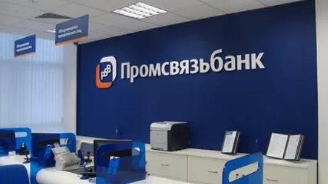 Агентство RAEX повысило рейтинг «Промсвязьбанка»