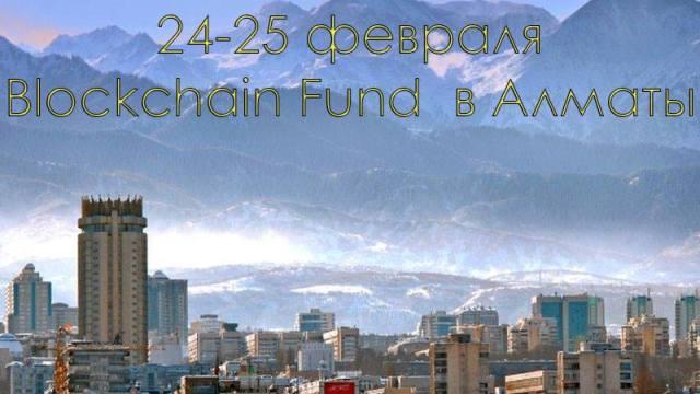 Криптовалюта пришла в Казахстан