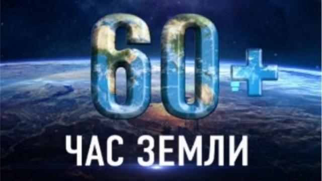 Поддержать Час Земли предлагает новосибирцам компания «Балтика»