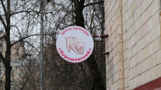 Центру культуры «Хорошевский» 25 лет
