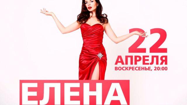 22 апреля на сцене клуба «Мумий Троль» состоится большой сольный концерт и презентация альбома Елены Князевой «Больше чем голая»