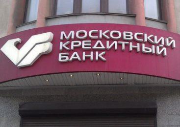 В Московском кредитном банке рассказали о причинах технических сбоев