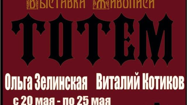 ТОТЕМ выставка художников Виталия Котикова и Ольги Зелинской