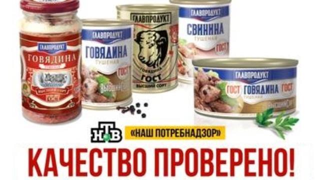 Победителем программы «НашПотребНадзор» на НТВ стала тушенка «Главпродукт»