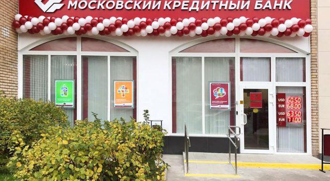 Московский Кредитный банк запустил удобный интернет-банк