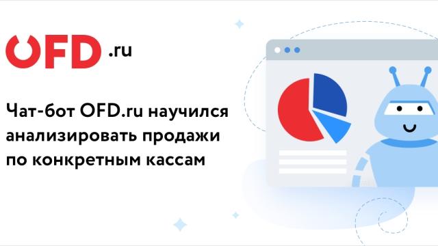 Владельцы бизнеса могут контролировать работу онлайн-касс с помощью чат-бота OFD.ru