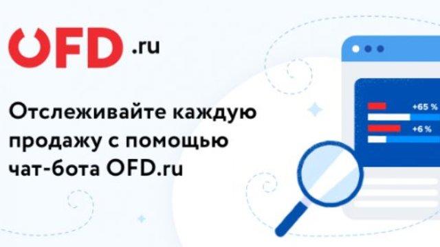 Возможности клиентов расширяет дополненный функционал чат-бота OFD.ru