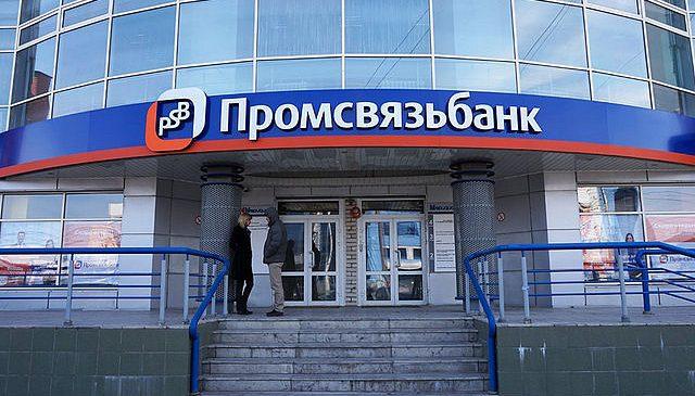 Промсвязьбанк и «Амурсталь» подписали соглашение о сотрудничестве