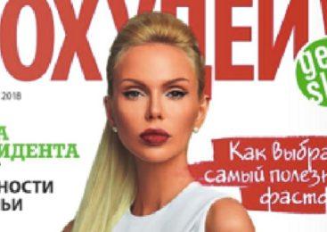 Алиса Лобанова на обложке журнала «Похудей!»
