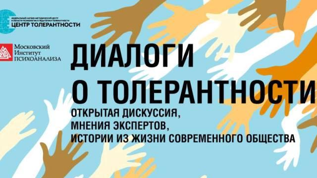 Открытая дискуссия «ЧУЖАКАМ ЗДЕСЬ НЕ МЕСТО! Как бороться с нетерпимостью в России, Украине, Европе?»