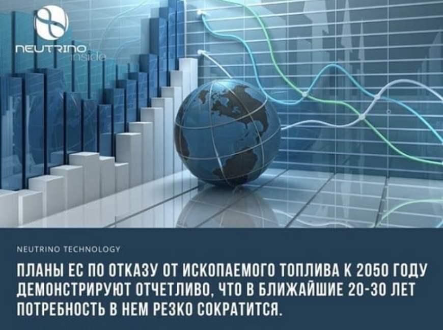 Neutrinovoltaic: трансформация энергетики ЕС в ближайшие 30 лет
