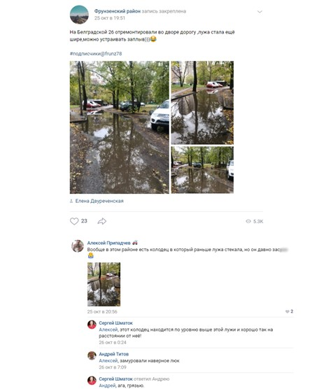 Жители Фрунзенского района пожаловались на состояние дорог после ремонта